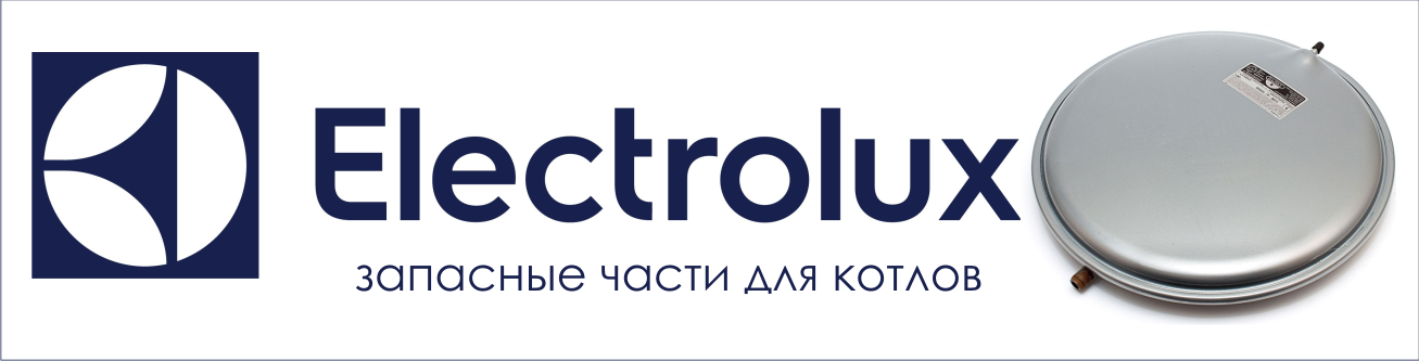 Electrolux запчасти
